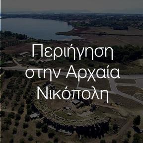 Ancient Nikopoli